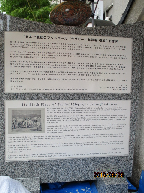 OFFICIAL RECOGNITION OF BEGINNINGS OF RUGBY IN JAPAN IN YOKOHAMA, WHY IT TOOK SO LONG AND ROCK-SITTING
